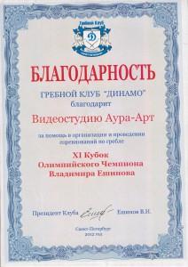 Благодарность от Владимира Ешинова