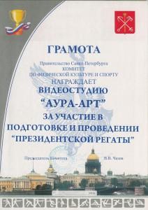 Грамота от спорткомитета Санкт-Петербурга